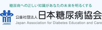 日本糖尿病協会