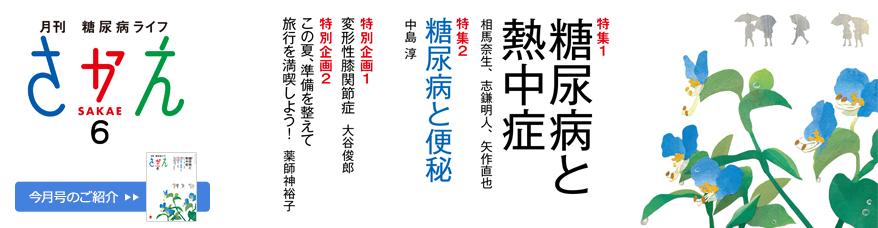 月刊誌「さかえ」最新号
