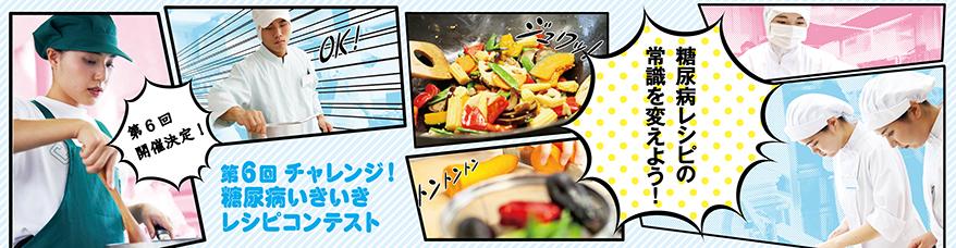 第3回レシピコンテスト受賞者決定!