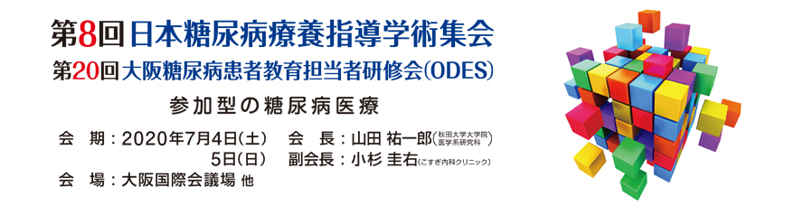 第5回日本糖尿病療養指導学術集会