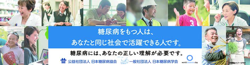 日本糖尿病学会・日本糖尿病協会合同 アドボカシー活動