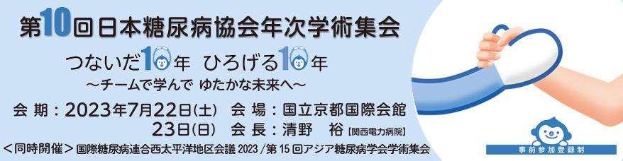 第8回日本糖尿病療養指導学術集会