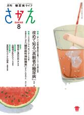 小園亜由美は『月刊糖尿病ライフさかえ』に寄稿しました。
